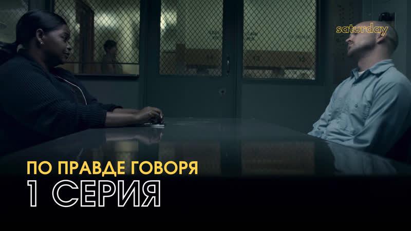По правде говоря 1 серия 1 сезон Чудовище