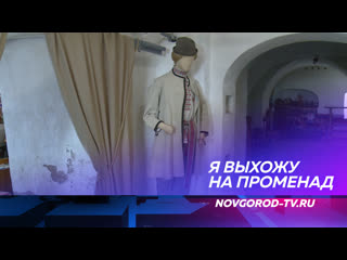 Новгородский музей-заповедник подготовил выставку праздничных мужских костюмов