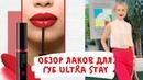 Детальный обзор новых лаков для губ Ultra Stay от Mary Kay