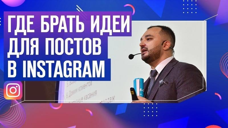 Где брать идеи для постов в Instagram