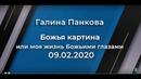 Божья картина или моя жизнь Божьими глазами Галина Панкова 09.02.2020