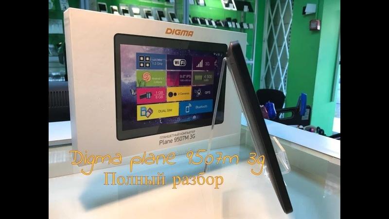 Полный разбор планшета DIGMA Plane 9507M 3G