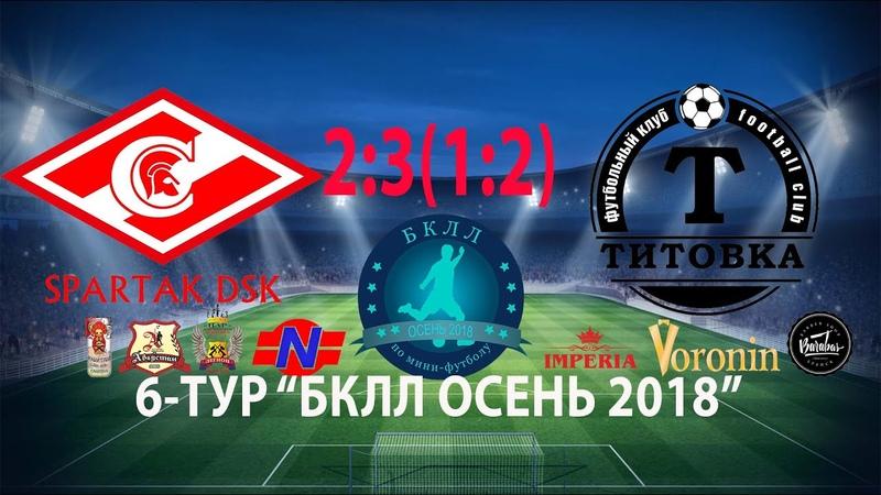 6 Тур 10 11 2018 г ФК Спартак ДСК ФК Титовка 2 3 1 2