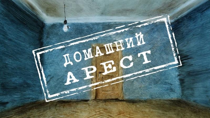 Новая песня Семена Слепакова специально для нового сериала Семена Слепакова Домашний арест