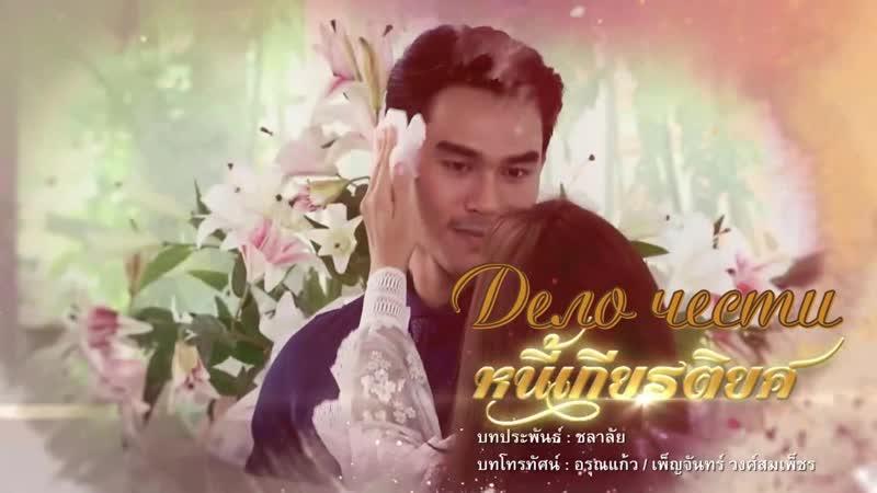 Тизер 2 рус саб Дело чести Nee Giet Ti Yoht 2020