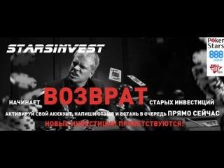 StarsInvest возвращение! Возврат долгов (Видео 11)
