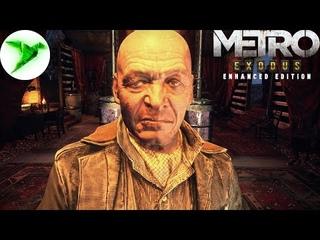 Metro: Exodus - Enhanced Edition #16 🎮 В гостях у Барона