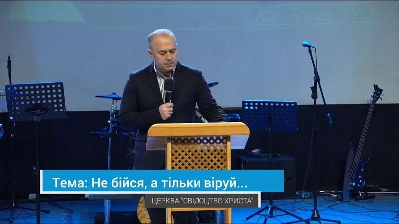 17.11.2019 Яворський Володимир - Не бійся, а тільки віруй
