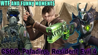 WTF and funny moments CSGO, Paladins, Resident Evil 4