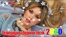 Шансона 2020 Новинка - Лучшие песни года - Нереально красивый Шансон!!Все Хиты!!