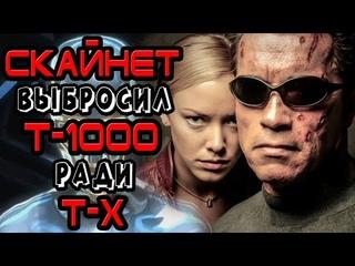 Скайнет выбросил Т-1000 ради Т-Х - Терминатор 3 [ОБЪЕКТ] книга Terminator 3 Rise of the Machines