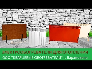 Отопление дома электричеством - Теплопитбел уже в Барановичах