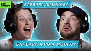 ВАРВАРА ШМЫКОВА   БАРБАРА ФРОМ МОСКОУ