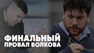 ⚡️Финальный провал Волкова | Истерика в ФБК* | Атака на Лукашенко | Скандал в Чехии | Полный контакт