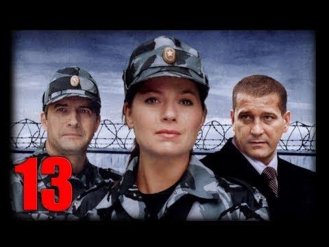 «Гражданка начальница» - Продолжение. (13 серия).