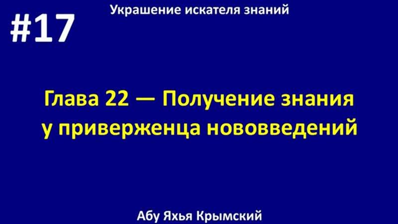 17 Украшение искателя знаний Абу Яхья Крымский