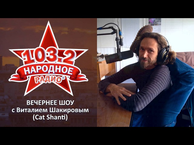 Вечернее шоу на Народном Радио с Виталием Шакировым - Разговоры о Йоге