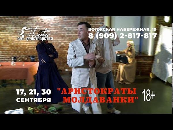 ролик аристократы молдаванки