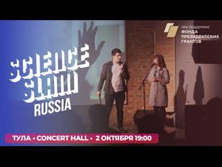 VI Всероссийский Science Slam в Туле