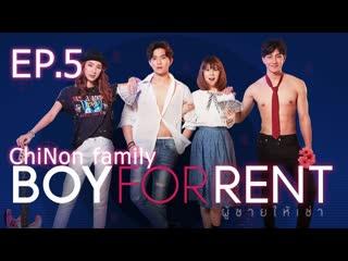 Русские субтитры | ep.5 парень в аренду | boy for rent |chinon_family