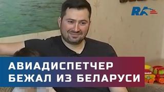 Тайно покинул страну. Авиадиспетчер, посадивший самолёт с Протасевичем, бежал из Беларуси