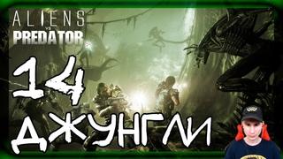 Десантник: Джунгли #14 ➤ Прохождение Aliens vs Predator (Чужие против Хищника)