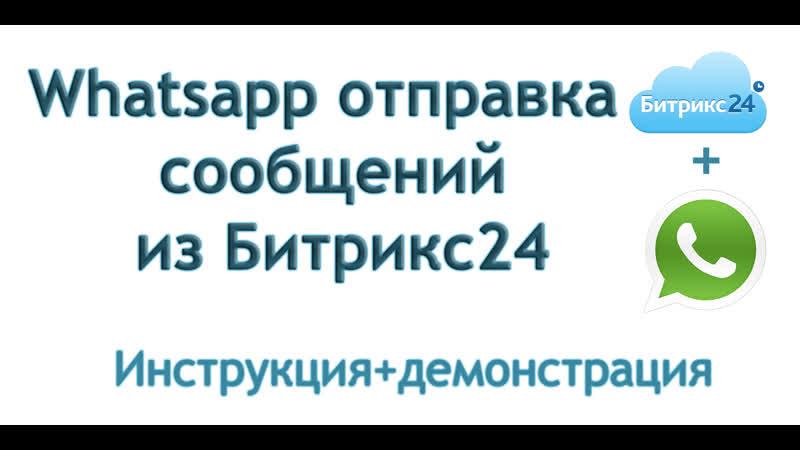 Watsapp отправка сообщений в Битрикс24 демонстрация настроек и работы
