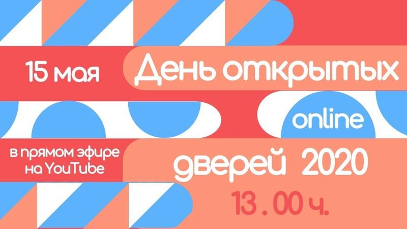 День открытых дверей в Грязинском техническом колледже 2020