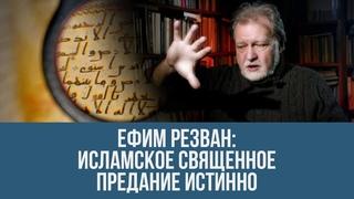 Ефим Резван: «Исламское священное предание истинно!»