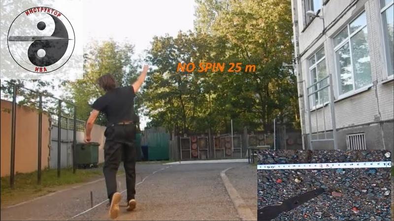 NO SPIN 25 m метание ножа без оборота 25 м