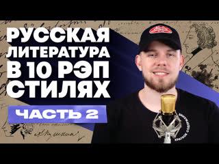 Краткое содержание русской литературы в 10 стилях рэпа - Часть 2 | Slava Marlow, Oxxxymiron и др.