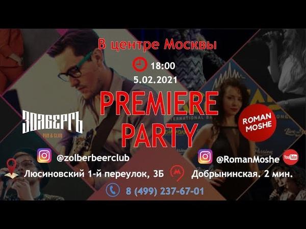 Концерт PREMIERE PARTY 5 февраля в Золберг 2021 г