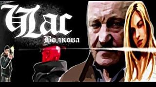 """КЛУБ РУССКИХ ДЕТЕКТИВОВ: - """"Час Волкова - 5"""", 1 серия: - """"Интеллигентные люди"""", 2011 год, (16+)."""