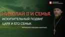 17.07.19 Николай II и семья. Проповедь о. Никодим (Шматько)