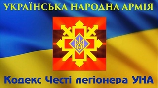 Что такой УНА Украинская народная армия! Украина ВСТАВАЙ!