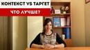 Что лучше контекстная или таргетированная реклама Контекст Яндекс.Директ. Таргет Instagram