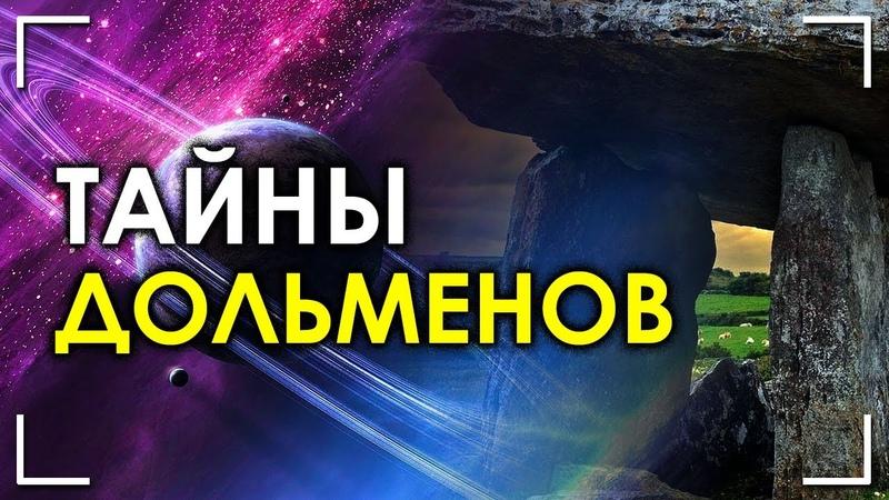 Тайны дольменов Игорь Соколов