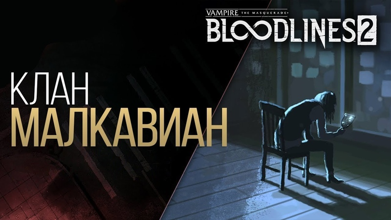 Vampire The Masquerade Bloodlines 2 Клан Малкавиан Дубляж 2019 No Future