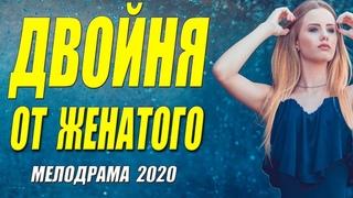 Чудесный фильм о любви   ДВОЙНЯ ОТ ЖЕНАТОГО @ Русские мелодрамы 2020 новинки HD 1080P
