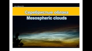 Серебристые облака Mesospheric clouds