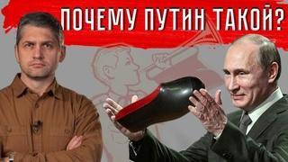 Почему Путин такой? #АлександрПасечник #Путин #Коммунизм