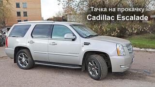 Тачка на прокачку - Cadillac Escalade 3Gen