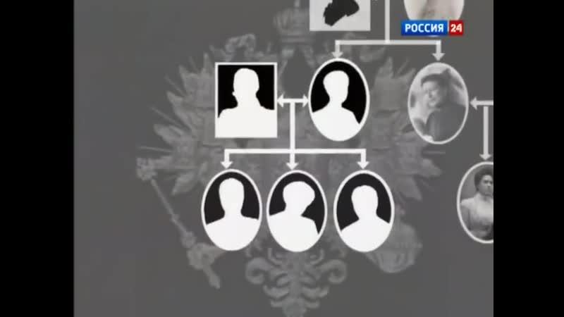 Романовы Последний аргумент Телеканал История