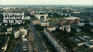 Бобруйск | Даманский | лето 2021
