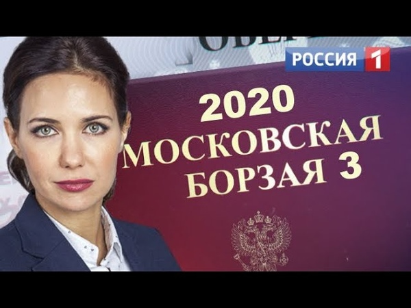 Московская борзая 3 сезон 1 серия Детектив 2020 Россия 1 Дата выхода и анонс