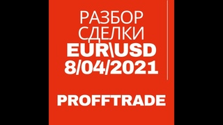 Форекс. Разбор сделки EUR\USD . Рост депозита. Точка входа и выхода на валютном рынке.