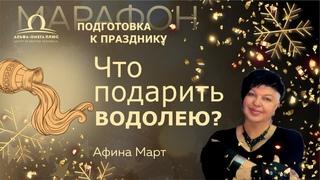 Что подарить на Новый Год Водолею?  / Афина Март
