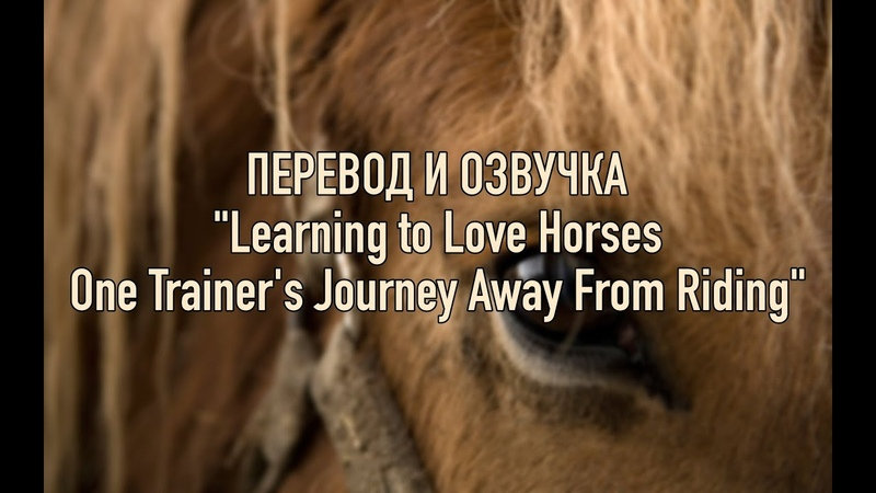 Перевод и Озвучка Learning To Love Horses | One Trainer's Journey Away From Riding-Bite Size Vegan