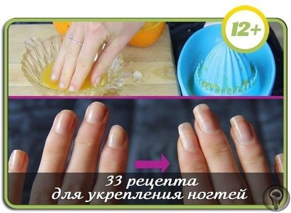 33 рецепта для укрепления ногтей.