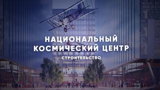 Как строят Национальный космический центр, апрель 2021